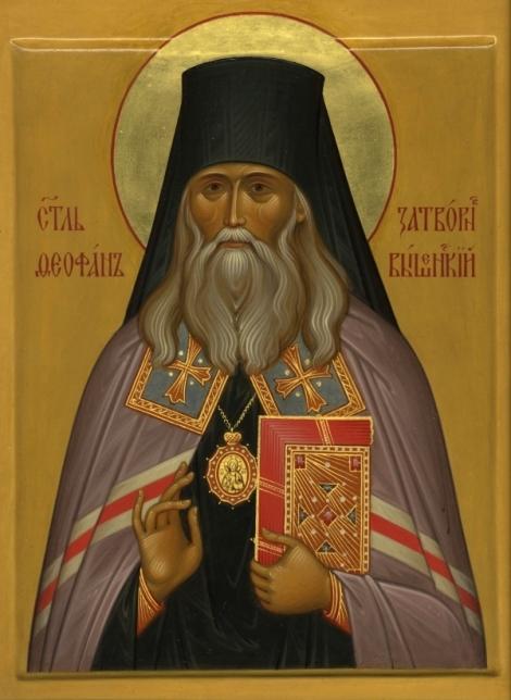 Sf Ier Teofan Zavoratul 2.1