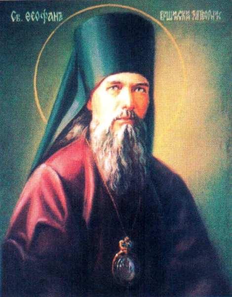 Sf Teofan Zavoratul