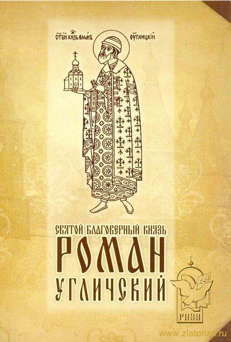 Sf Roman, cneaz de Uglici 6 carte