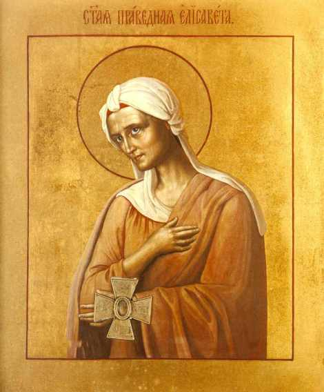 1. Sf Elisabeta, mama Sf Ioan Botezatorul (sec I) 1