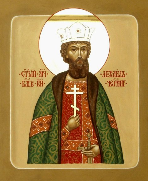 Sf Mc Mihail, mare cneaz al Cernigovului, tatal Sf Cuv Eufrosina de Suzdal 1
