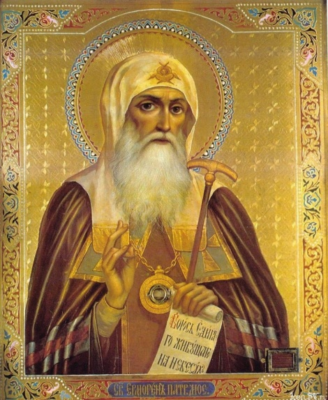 Sf Ier Ermoghen, patriarhul Moscovei 11.1