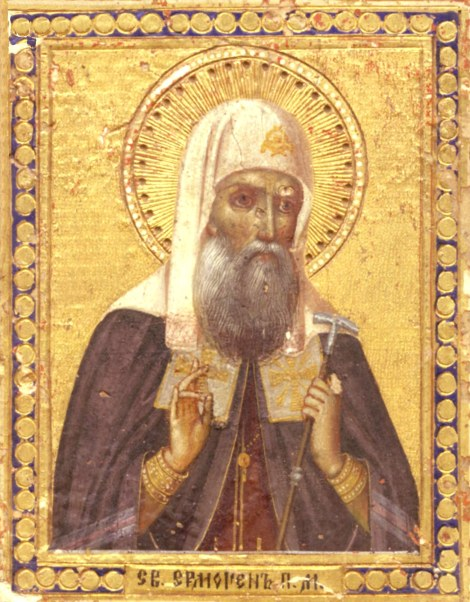 Sf Ier Ermoghen, patriarhul Moscovei 2.1