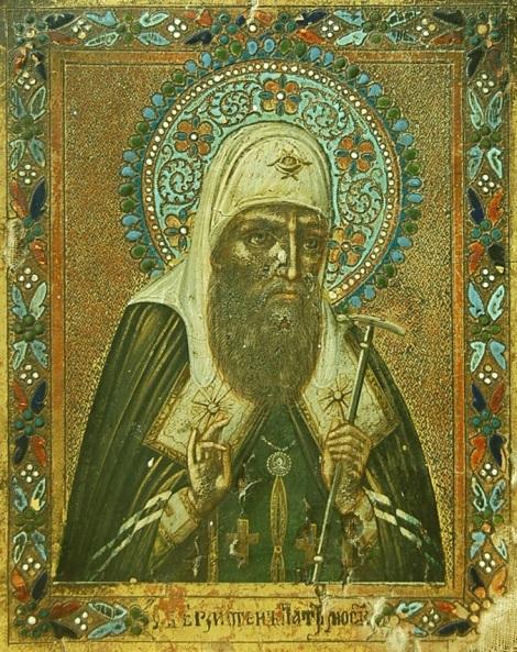 Sf Ier Ermoghen, patriarhul Moscovei 5.1