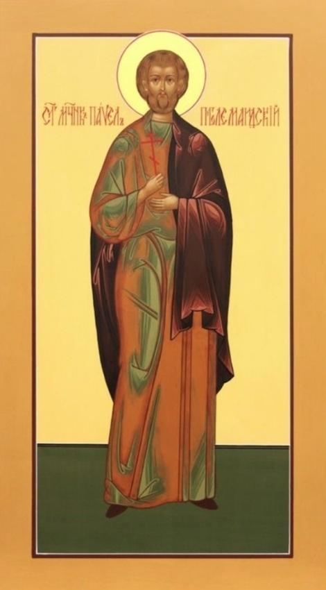 Sf Mc Pavel din Ptolemaida, Israel 1.1