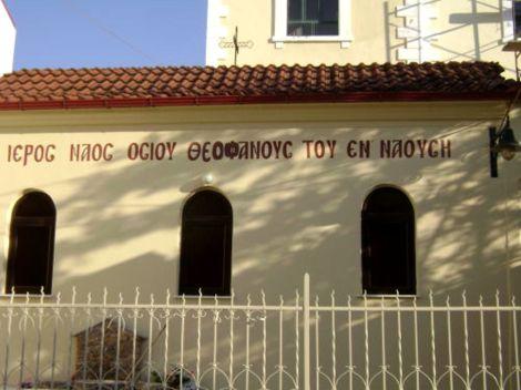 4. Biserica Sf Cuv Teofan cel Nou 1