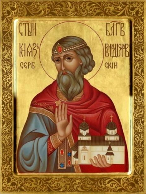 7. Sf Vladislav, rege al Serbiei (sec XIII) 13.1