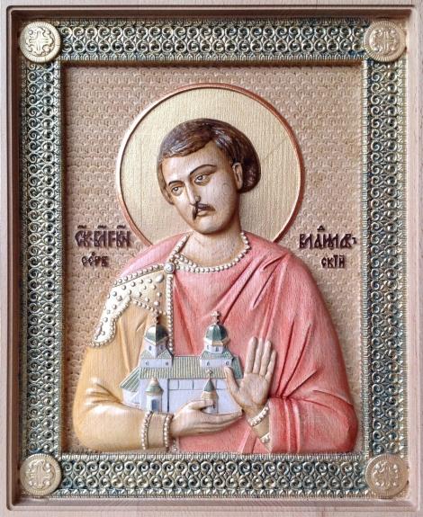 7. Sf Vladislav, rege al Serbiei (sec XIII) 15