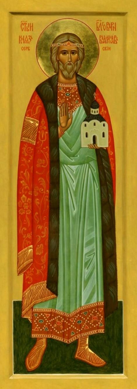 7. Sf Vladislav, rege al Serbiei (sec XIII) 5.1