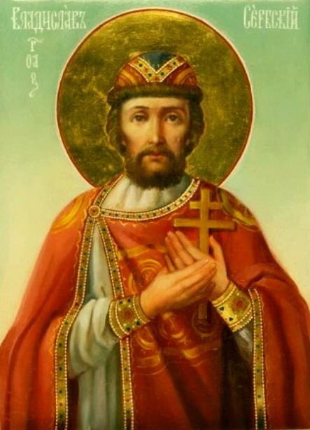 7. Sf Vladislav, rege al Serbiei (sec XIII) 9.1