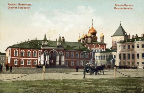 2. Manastirea Ciudov, Moscova 1