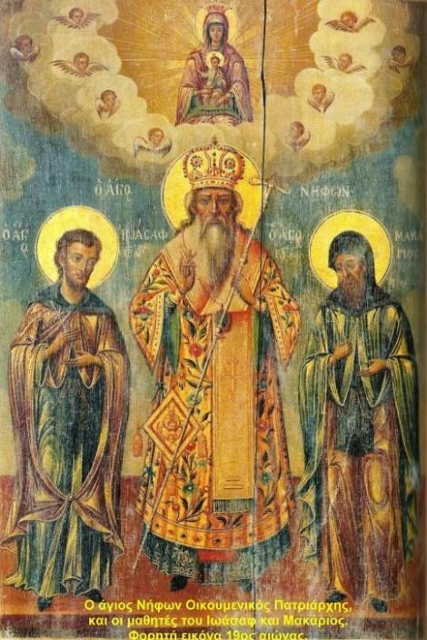 3. Sf Ier Nifon, patr Constantinopolului, si ucenicii sai, Sf Noi Mc Ioasaf si Macarie 1.1