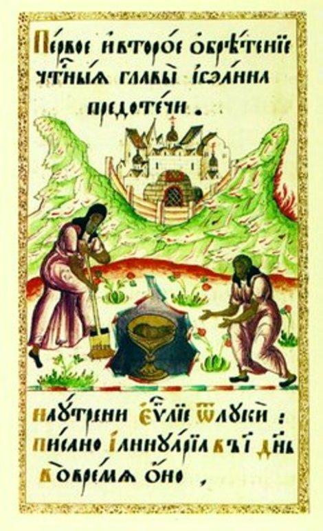 Intaia si a doua aflare a capului Sf Prooroc Ioan Botezatorul 4.1