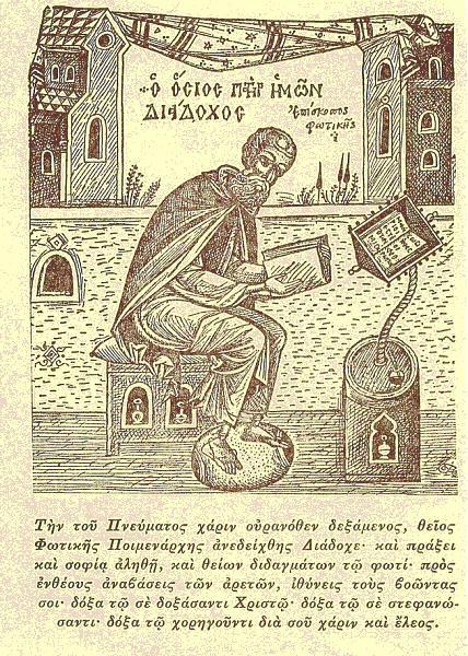 Sf Ier Diadoh, episcop al Foticeii, Epir, Grecia (sec V) 5