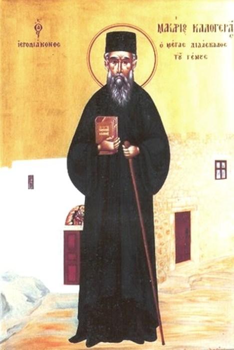 Sf Cuv Macarie Kalogeras 1.1