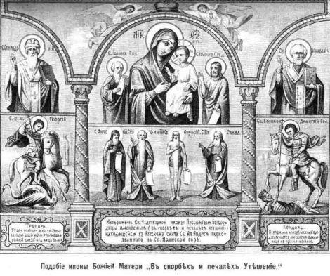 Icoana Maicii Domnului Mangaierea celor necajiti si intristati (19 noiembrie)  a Sf Ier Atanasie Patelarie  12