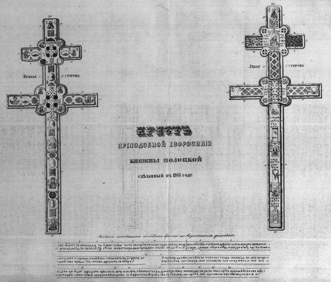Sf Cuv Eufrosina, stareta Man Polotk (1164) 15