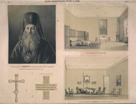 Sf Ier Inochentie, arhiepiscopul Odessei (1857) 12
