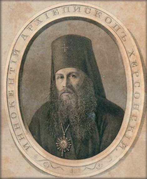 Sf Ier Inochentie, arhiepiscopul Odessei (1857) 13.1