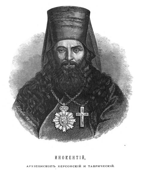 Sf Ier Inochentie, arhiepiscopul Odessei (1857) 4