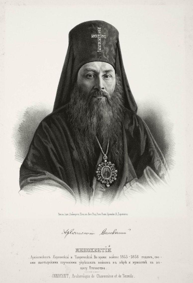 Sf Ier Inochentie, arhiepiscopul Odessei (1857) 6