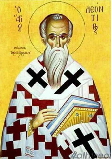Sf Ier Leontie, patriarhul Ierusalimului (1175) 1