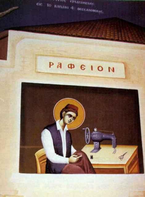 Sf Nou Mc Arghir croitorul din Apanomi, Macedonia (1806) 7
