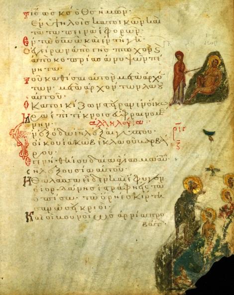 Sf si Dreptul Iov, mult rabdatorul 15