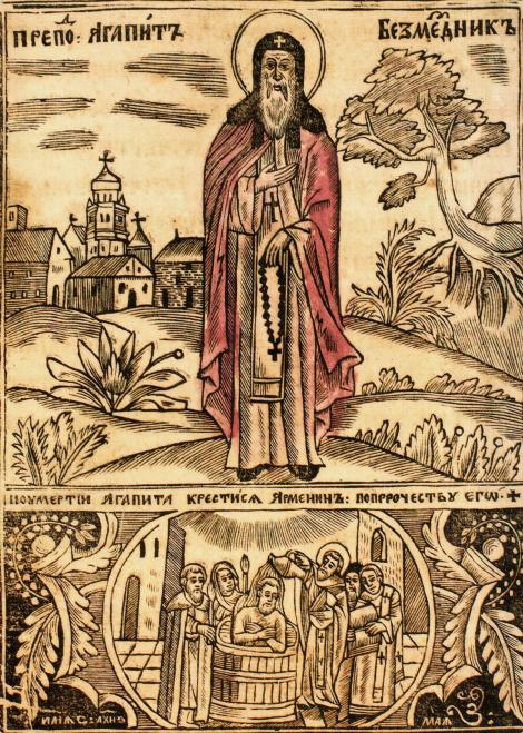 Sf Cuv Agapit doctorul fara de arginti de la Lavra Pesterilor din Kiev (sec XI) 8.2